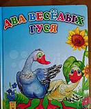 Детские книги Ростов-на-Дону