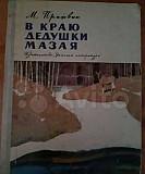 Мифы и энциклопедии Красноярск