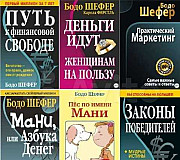 Книги по финансовой грамотности Бодо Шефер/mp3 Тюмень