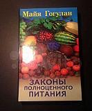 Книга Майя Гогулан Законы полноценного питания Ставрополь