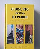 О том, что есть в Греции (К.Федорова) Санкт-Петербург
