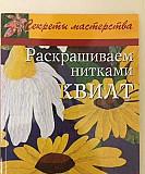 Квилт и Пэчворк Владимир
