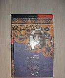 Книга Филатов Про Федота-стрельца, удалого молодца Кемерово