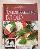 Книги по кулинарии Мурманск