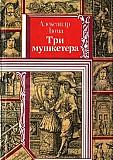 Книга 3 мушкетера и 20 лет спустя Волгоград