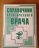 Книги по медицине Волгоград