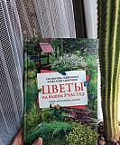 Книга про цветы Оренбург