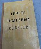 Триста полезных советов по домоводству Петрозаводск