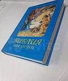 Библия для детей Иркутск