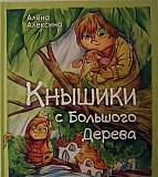 Кнышики с большого дерева. сказка А.Алексиной Волгоград