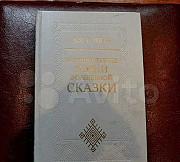 Пропп В.Я. Исторические корни волшебной сказки Волгоград