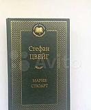 Книга С.Цвейг «Мария Стюарт» Ульяновск