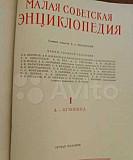Малая советская энциклопедия Нижний Новгород