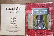 Сказки-рассказы СССР-60книг Москва