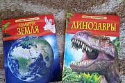 Детские энциклопедии Ярославль