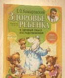 Книга Здоровье ребенка и здоавый смысл его родстве Москва