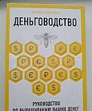 Наталья Смирнова Деньговодство Новосибирск