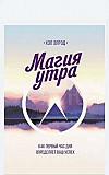 Магия утра Новосибирск