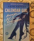 Одри Карлан Calendar Girl Оренбург