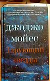 Книга Дарующий звезды Д.Мойес Ярославль