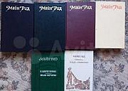 Книги Майн Рид Вологда