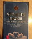 Астрология Нижний Новгород