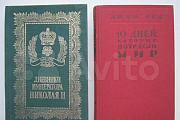 О царях, о революции и её вождях (список) Нижний Новгород