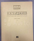 Харджиев Н. И. Статьи об авангарде. В двух томах Москва
