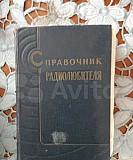 Книга Справочник Радиолюбителя раритет Краснодар