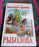 Книги для рыбалова Кемерово