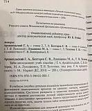 Тайм-менеджмент Г.А.Архангельский Москва
