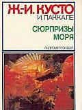 Книга Ж.И.Кусто Сюрпризы моря Ставрополь