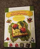 Книга Праздничные бутерброды Ставрополь