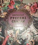 Народные русские сказки из собрания Афанасьева Брянск