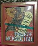 Подарочная Русское искусство Липецк
