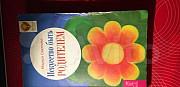 Книги о детях для родителей 5 шт Барнаул