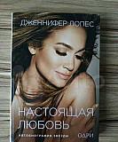 Книга Дженнифер Лопес Настоящая любовь Уфа