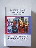Балто-славянские культурные связи. Сборник статей Калининград