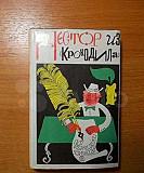 Книга Нестор из крокодила Пермь