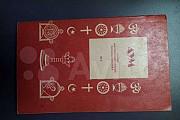 Аум Синтез мистических учений в 3-х томах Ростов-на-Дону