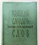 Винтаж краткий словарь иностранных слов 1977 Ульяновск