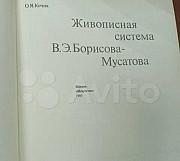 Живописная система В.Э. Борисова-Мусатова Москва
