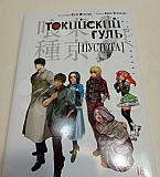 Ранобэ Токийский Гуль 3 тома Дни, Пустота, Новосибирск