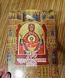 100 чудотворных икон Новосибирск