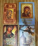 Книги об иконах Новосибирск