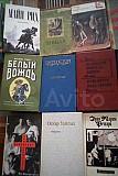 Книги писателей-классиков и не только Екатеринбург