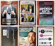Кино, творчество - 12 книг Екатеринбург