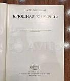 Брюшная хирургия Имре Литтманн 1970г Иркутск
