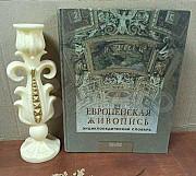 Европейская живопись xiii- XX вв Москва