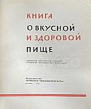 Книга о вкусной и здоровой пище 1969 г Москва